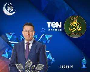 مدد ...جديد عمرو عبدالحميد على قناة TeN في رمضان