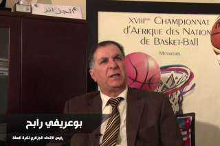 رابح بوعريفي رئيسا لعهدة ثانية للاتحادية الجزائرية لكرة السلة