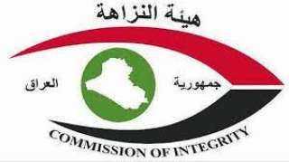 النزاهة العراقية:تكشف عن تفاصيل حكم جديد لمدير المصرف الزراعي الأسبق في ميسان