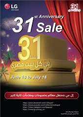 إل جي تحتفل بالعيد الـ 31 لإنطلاق عملياتها في السوق المصري وترد الجميل لعملائها