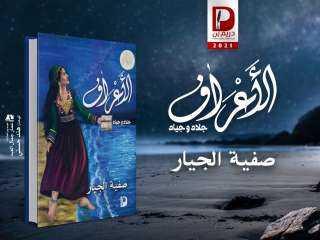 """""""الأعراف"""".. رواية جديدة لصفية الجيار عن دار ديم بن"""