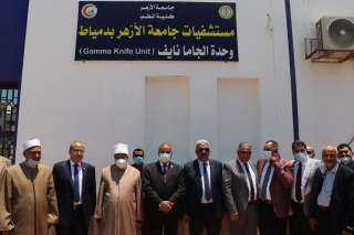 رئيس الجامعة ونوابه يفتتحون تجديدات مستشفى جامعة الأزهر بدمياط