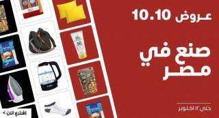 """جوميا"""" تطلق حملة تخفيضات جديدة لمدة ثلاثة أيام على المنتجات المُصنعة محليا"""