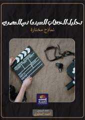"""أحمد المطيري يناقش """"تحليل الخطاب السينمائي المصري"""" في كتاب جديد"""